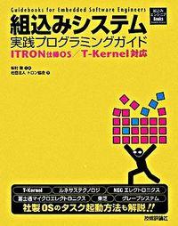 組込みシステム実践プログラミングガイド / ITRON仕様OS/TーKernel対応