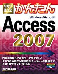 今すぐ使えるかんたんAccess 2007