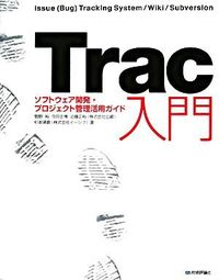 Trac入門 / ソフトウェア開発・プロジェクト管理活用ガイド