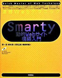 速習WebテクニックSmarty動的Webサイト構築入門