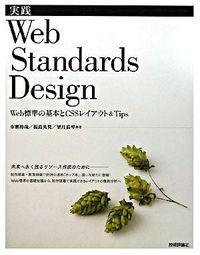 実践Web Standards design / Web標準の基本とCSSレイアウト& tips