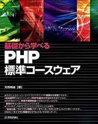 基礎から学べるPHP標準コースウェア