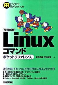 Linuxコマンドポケットリファレンス 改訂新版