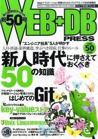 WEB+DB PRESS Vol.50