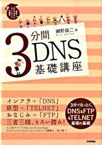 3分間DNS基礎講座 / 世界一わかりやすいネットワークの授業