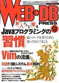特集Javaの習慣|Vim|SSD投入DBシステム|並列処理アルゴリズム