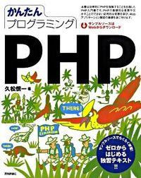 かんたんプログラミングPHP