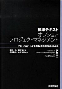 標準テキストオフショアプロジェクトマネジメント PM編