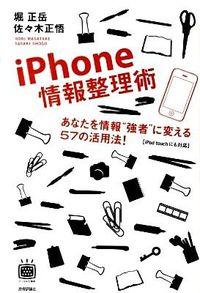 """iPhone情報整理術 / あなたを情報""""強者""""に変える57の活用法!"""