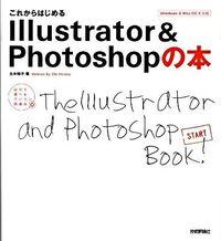 これからはじめるIllustrator & Photoshopの本