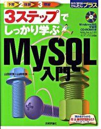 3ステップでしっかり学ぶMySQL入門