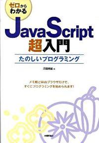 ゼロからわかるJavaScript超入門 / たのしいプログラミング