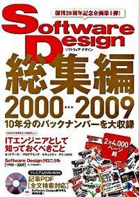 Software design総集編 2000~2009 / 10年分のバックナンバーを大収録