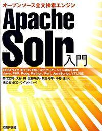 Apache Solr入門 / オープンソース全文検索エンジン RESTライク(HTTP/XML)なアプリケーション構築を実現