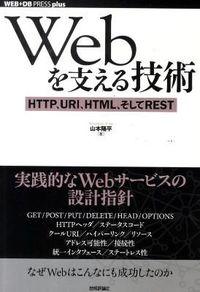 Webを支える技術 / HTTP、URI、HTML、そしてREST