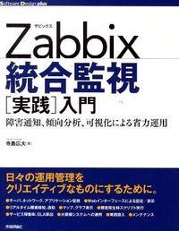 Zabbix統合監視「実践」入門 / 障害通知、傾向分析、可視化による省力運用