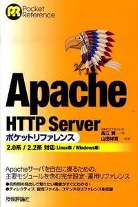 Apache HTTP Severポケットリファレンス / 2.0系/2.2系対応(Linux版/Windows版)