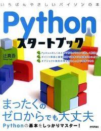 Pythonスタートブック : 一番やさしいパイソンの本