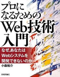 プロになるためのWeb技術入門 / なぜ,あなたはWebシステムを開発できないのか