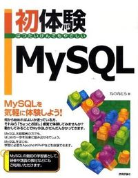 初体験MySQL / はつたいけんでもやさしい