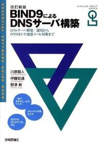 BIND9によるDNSサーバ構築 改訂新版 / ESSENTIAL SOFTWARE GUIDE BOOK