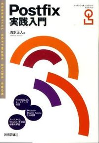 Postfix実践入門 / ESSENTIAL SOFTWARE GUIDE BOOK