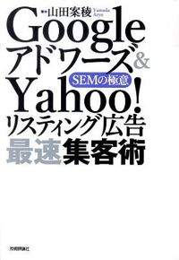 Googleアドワーズ& Yahoo!リスティング広告最速集客術 / SEMの極意