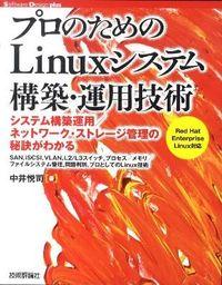 プロのためのLinuxシステム構築・運用技術 : システム構築運用/ネットワーク・ストレージ管理の秘訣がわかる : SAN,iSCSI,VLAN,L2/L3スイッチ,プロセス/メモリ/ファイルシステム管理,問題判別,プロとしてのLinux技術 : Red Hat Enterprise Linux対応