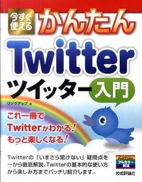 今すぐ使えるかんたん Twitterツイッター入門