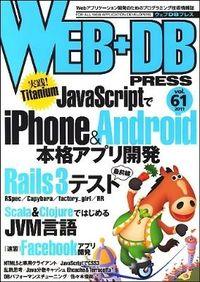 WEB+DB PRESS vol.61 / Webアプリケーション開発のためのプログラミング技術情報誌