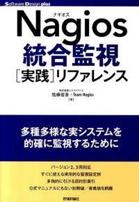 Nagios統合監視「実践」リファレンス