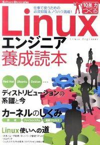 Linuxエンジニア養成読本 : 仕事で使うための必須知識&ノウハウ満載!