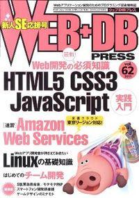 WEB+DB PRESS vol.62 / Webアプリケーション開発のためのプログラミング技術情報誌