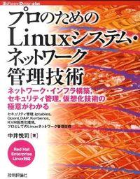 プロのためのLinuxシステム・ネットワーク管理技術 / ネットワーク・インフラ構築,セキュリティ管理,仮想化技術の極意がわかる