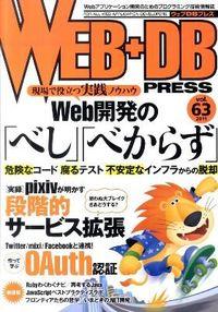 WEB+DB PRESS vol.63 / Webアプリケーション開発のためのプログラミング技術情報誌