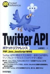 Twitter API(エーピーアイ)ポケットリファレンス : PHP,Java,JavaScript他対応