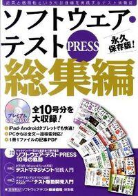 ソフトウェア・テストPRESS 総集編