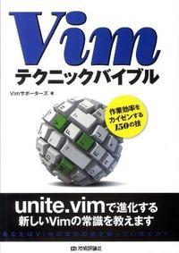 Vimテクニックバイブル / 作業効率をカイゼンする150の技
