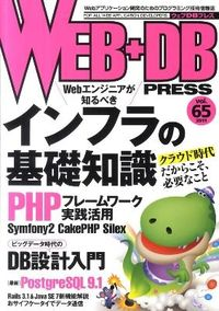 WEB+DB PRESS vol.65 / Webアプリケーション開発のためのプログラミング技術情報誌