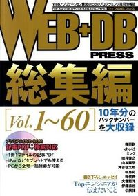 WEB+DB PRESS 総集編(vol.1~60)