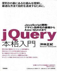 jQuery本格入門 : JavaScript開発・デザイン効率化の基礎からAjax・QUnitまで : jQuery1.6&1.7/jQuery UI1.8対応