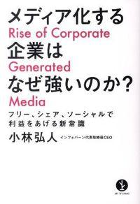 メディア化する企業はなぜ強いのか? / フリー、シェア、ソーシャルで利益をあげる新常識
