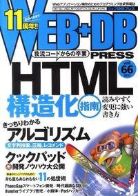 WEB+DB PRESS vol.66 / Webアプリケーション開発のためのプログラミング技術情報誌