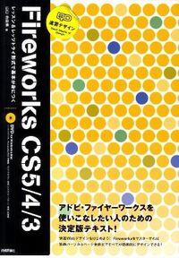 速習デザインFireworks CS5/4/3 / レッスン&レッツトライ形式で基本が身につく