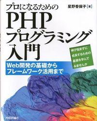 プロになるためのPHPプログラミング入門 / Web開発の基礎からフレームワーク活用まで 伸び悩まずに成長するための基礎を学んでみませんか