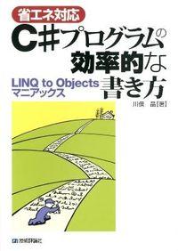 〈省エネ対応〉C#プログラムの効率的な書き方 : LINQ to Objectsマニアックス