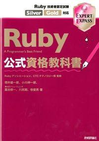 Ruby公式資格教科書 : Ruby技術者認定試験Silver/Gold対応 : A Programmer's Best Friend