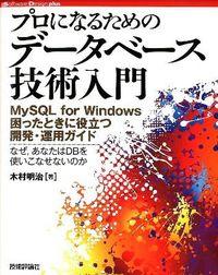 プロになるための データベース技術入門 ~MySQLforWindows困ったときに役立つ開発・運用ガイド