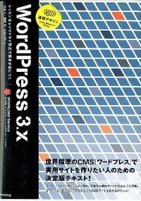 速習デザインWordPress 3.x / レッスン&レッツトライ形式で基本が身につく