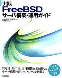 実践FreeBSDサーバ構築・運用ガイド / 8.2/9.0ーRELEASE対応